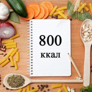 Рецепты на 800 калорий в день